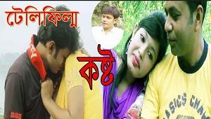 Telefilm- Kasto by Gazi Zafor Iqbal, টেলিফিল্ম- কষ্ট, গাজী জাফর ইকবাল,