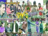 Latest Bangla Natok, Kobi, By Md. Rabiul Islam, নাটকঃ কবি,