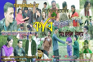 Latest Bangla Natok, Kobi, By Md. Rabiul Islam, নাটকঃ কবি,