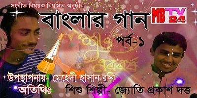"""সংগীত বিষয়ক নিয়মিত অনুষ্ঠান """"বাংলার গান""""-1। Episode-1, Bangla Gan,MB TV24,"""