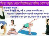 বিনা ওষুধে রোগ নিরাময়ের সচিত্র যোগ ব্যায়াম। Cure the disease without drugs Illustrated Yoga exercises.